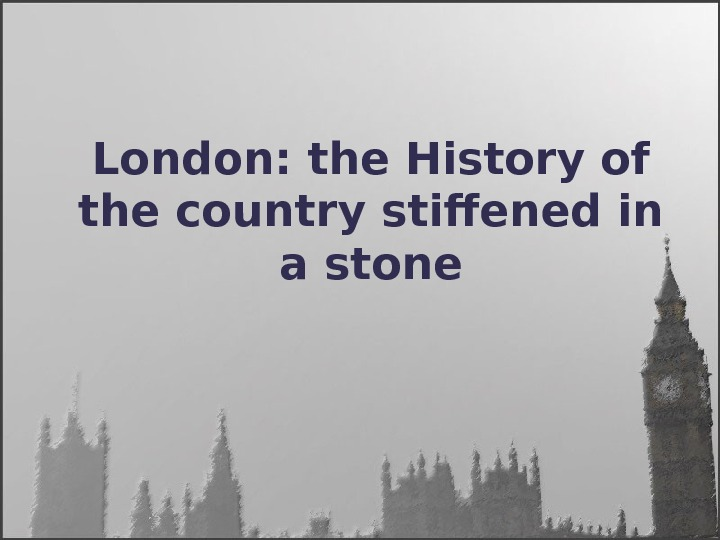 London: the History of the country stiffened in a stone