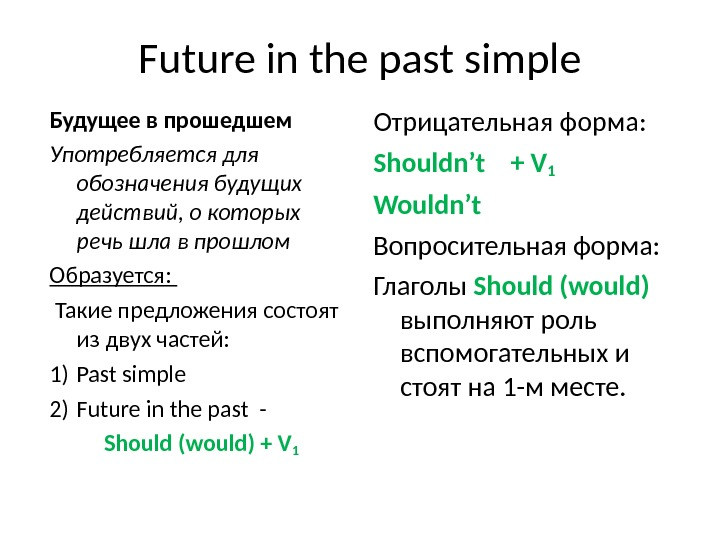 Future in the past simple Будущее в прошедшем Употребляется для обозначения будущих действий, о которых