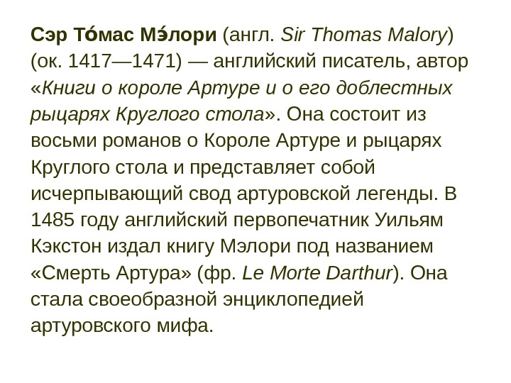 Сэр Т мас М лориоо эо (англ.  Sir Thomas Malory ) (ок. 1417—