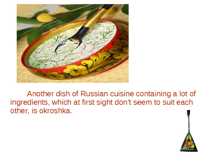 Another dish of Russian cuisine containing a lot of ingredients, which at first sight don't seem