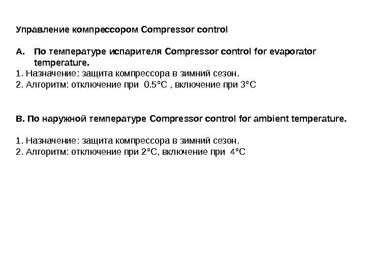 Управление компрессором Compressor control A. По температуре испарителя Compressor control for evaporator temperature.  1.