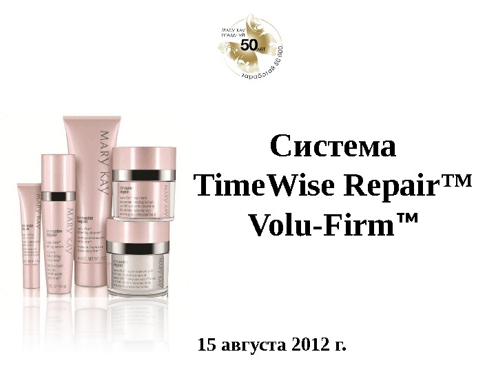 Система Time. Wise Repair™ Volu-Firm ™ 15 августа 2012 г.