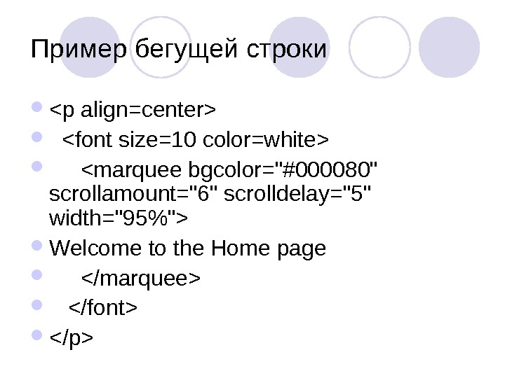 Пример бегущей строки p align=center font size=10 color=white  marquee bgcolor=#000080 scrollamount=6 scrolldelay=5 width=95 Welcome to