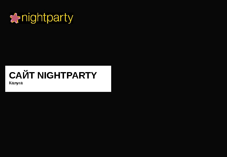 САЙТ NIGHTPARTY Калуга