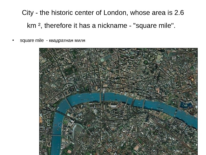 City - the historic center of London, whose area is 2. 6 km ²,  therefore