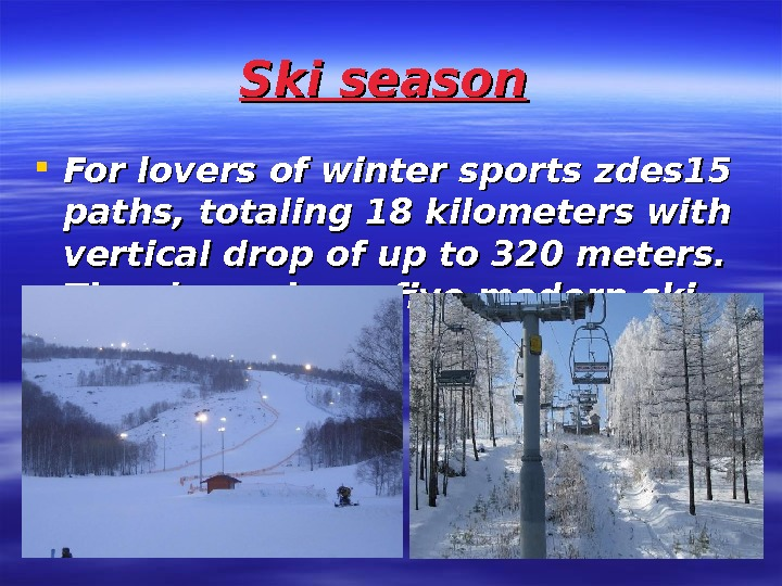 Ski season For lovers of winter sports zdes 15 paths, totaling 18 kilometers with