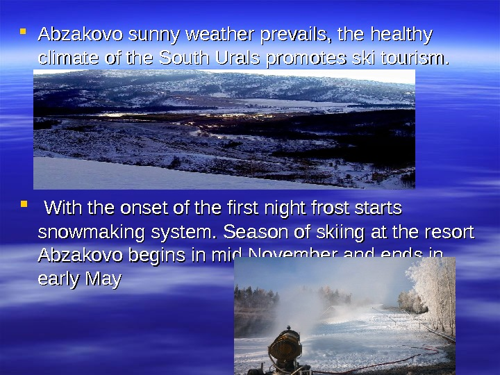 Abzakovo sunny weather prevails, the healthy climate of the South Urals promotes ski tourism.