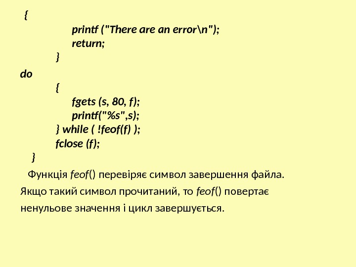 { printf (There an error\n); return;  } do { fgets (s, 80,