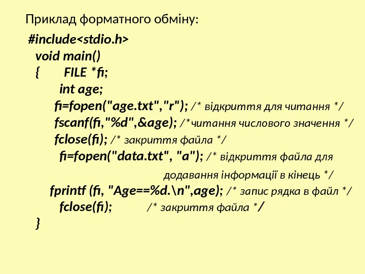 Приклад форматного обміну: #includestdio. h void main() { FILE *fi; int age;  fi=fopen(age.