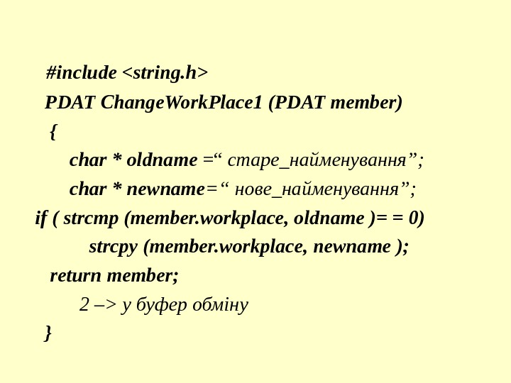 #include string. h  PDAT Change. Work. Place 1 (PDAT member) {