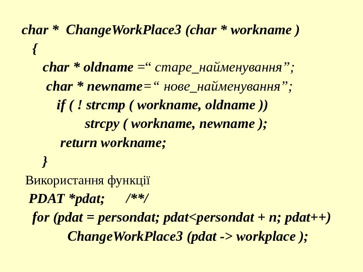char * Change. Work. Place 3 (char * workname ) {  char * oldname