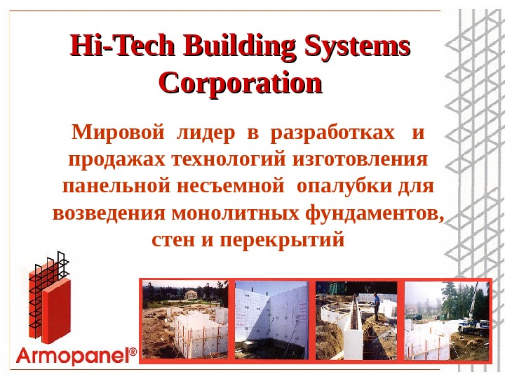 Hi. Hi -- Tech  Building  Systems  Corporation М ировой  лидер  в
