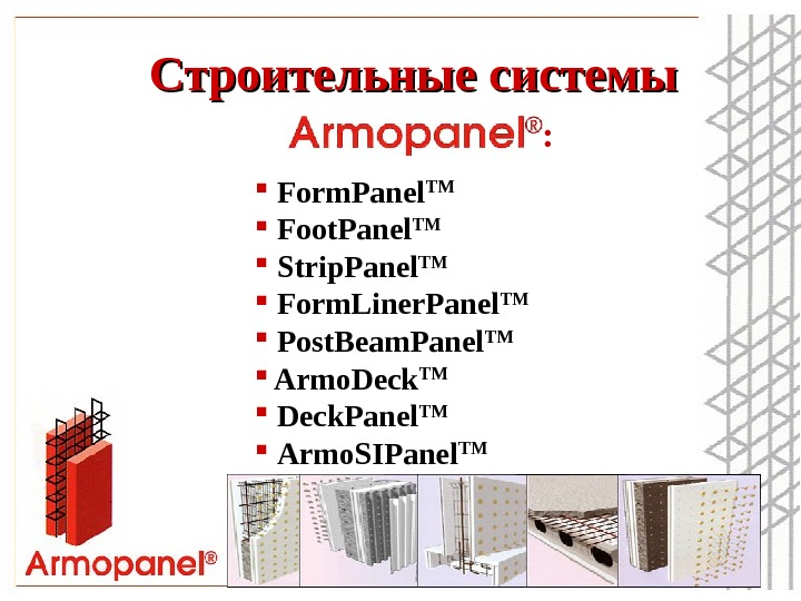 Строительные системы  Form. Panel TM  Foot. Panel TM  Strip. Panel TM  Form.