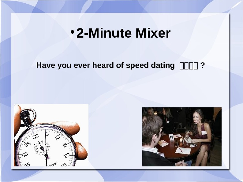 2 -Minute Mixer Have you ever heard of speed dating (((( ?