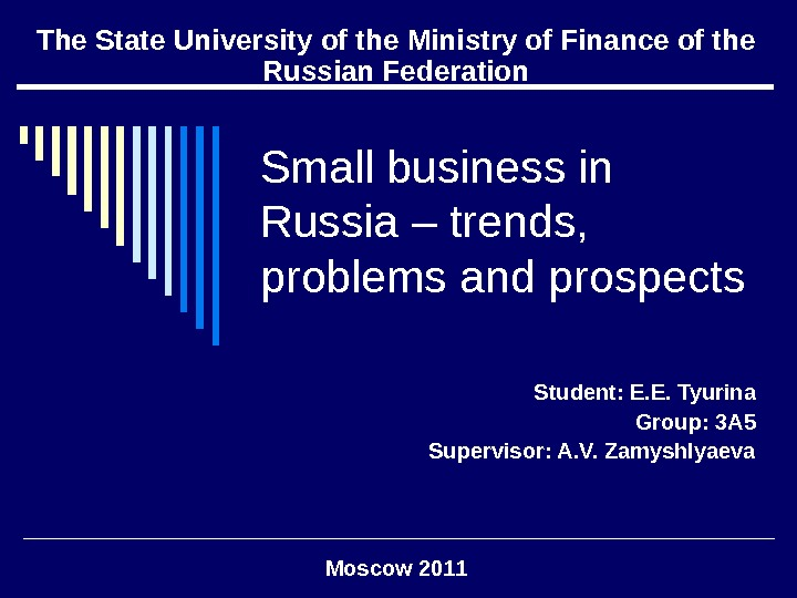 Small business in Russia – trends,  problems and prospects. The State University of