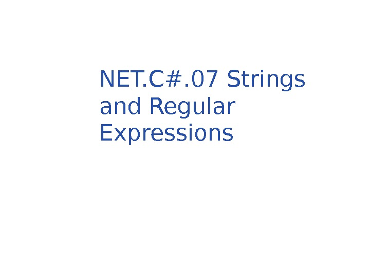 NET. C#. 0 7 Strings and Regular Expressions