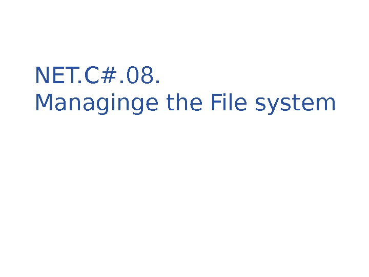 NET. C#. 0 8. Managinge the File system
