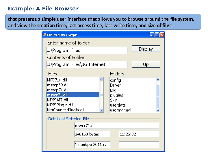 Example: A File Browser that presents a simple user interface that allows you to browse around