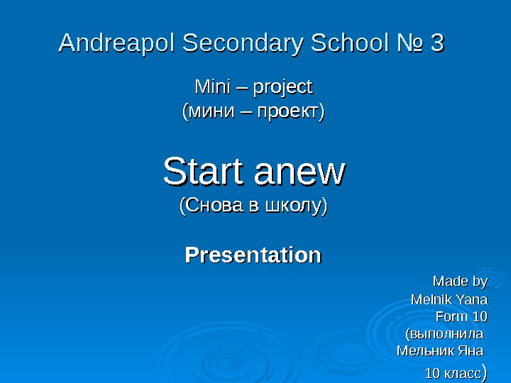 Andreapol Secondary School № 3№ 3 Mini – project (мини – проект) Start anew (( Снова