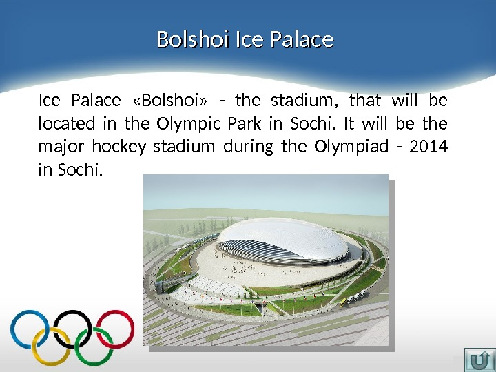 Bolshoi Ice Palace  «Bolshoi»  - the stadium,  that will be located in the