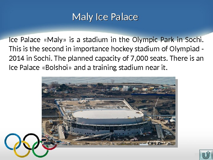 Maly Ice Palace  «Maly»  is a stadium in the Olympic Park in Sochi.
