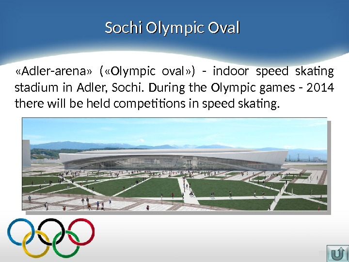 Sochi Olympic Oval «Adler-arena»  ( «Olympic oval» ) - indoor speed skating stadium in Adler,