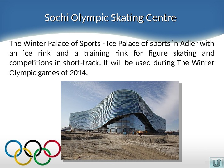 Sochi Olympic Skating Centre The Winter Palace of Sports - Ice Palace of sports in Adler