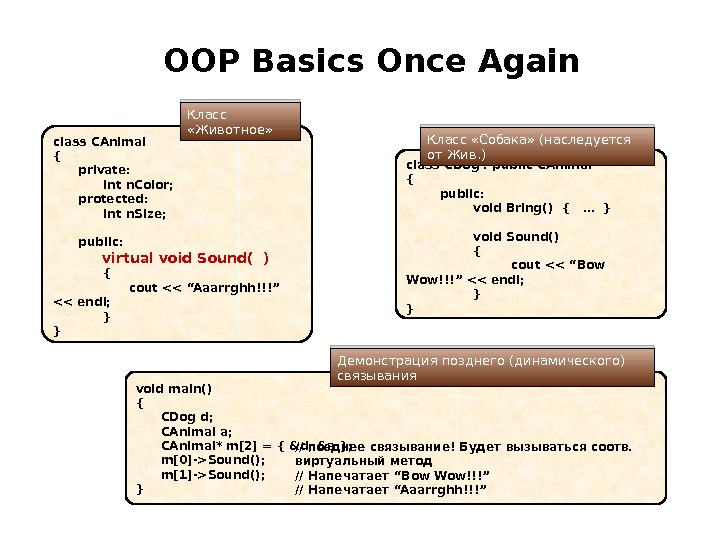 OOP Basics Once Again class CAnimal {  private:    int n. Color;
