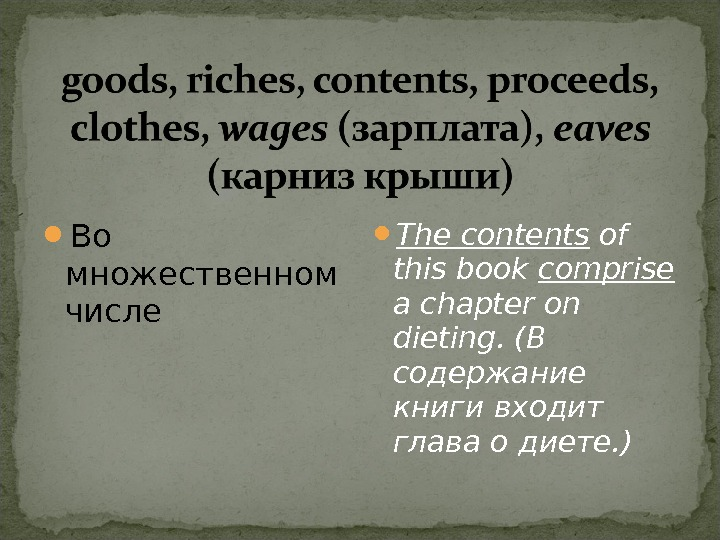 Во множественном числе The contents of this book comprise  a chapter on dieting. (