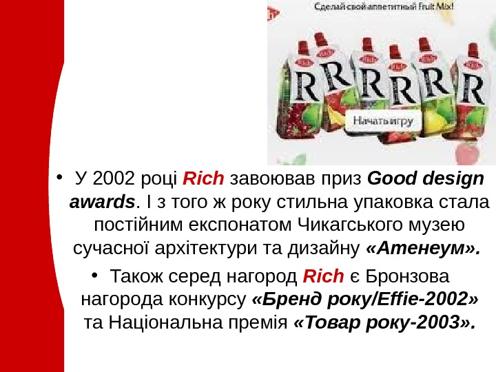 • У 2002 році  Rich  завоював  приз  Good design awards.