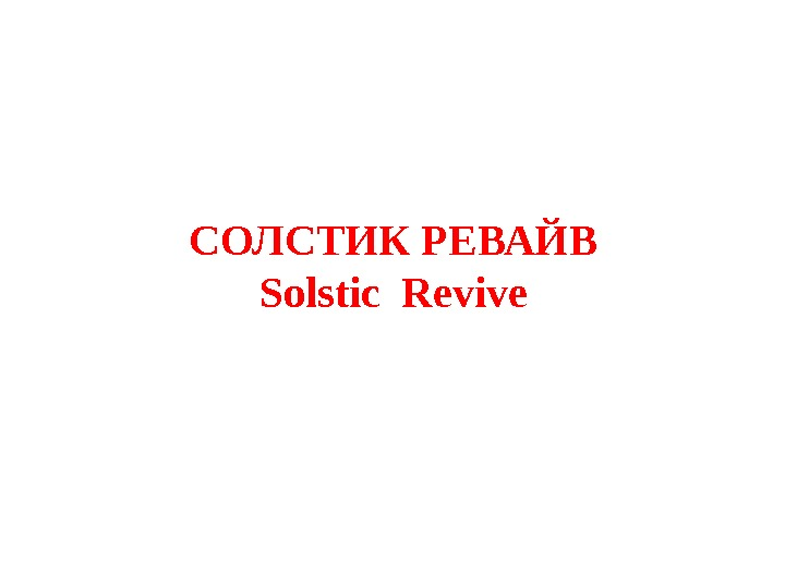 СОЛСТИК РЕВАЙВ Solstic Revive