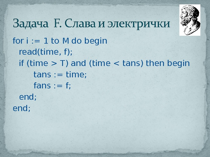 for i : = 1 to M do begin read(time, f); if (time  T) and