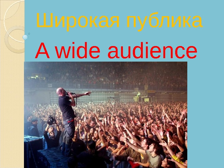 A wide audience Широкая публика