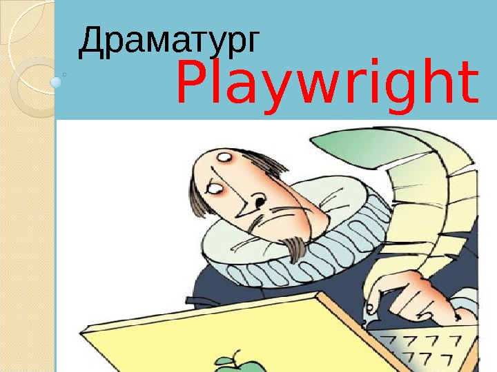 Playwright Драматург