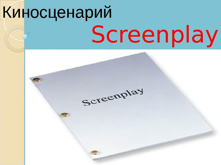 Screenplay. Киносценарий