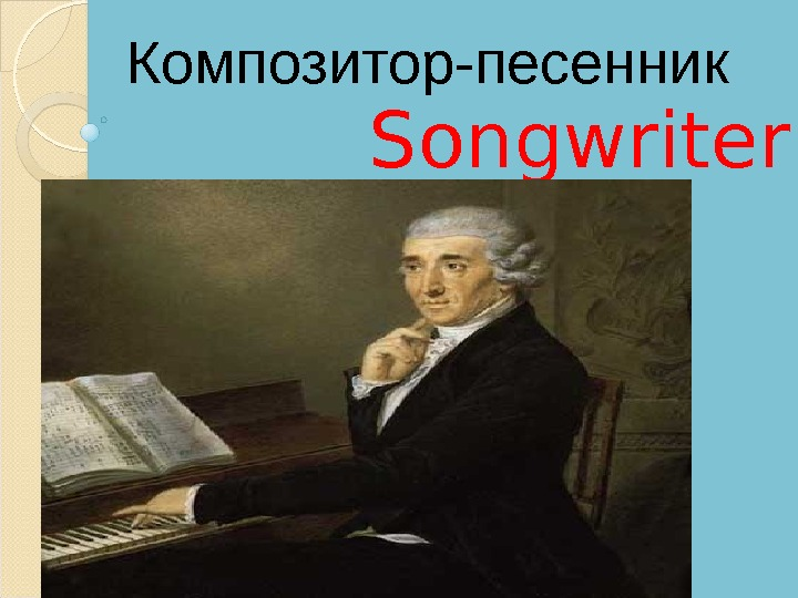 Songwriter. Композитор-песенник