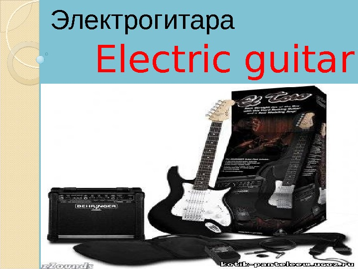 Electric guitar Электрогитара