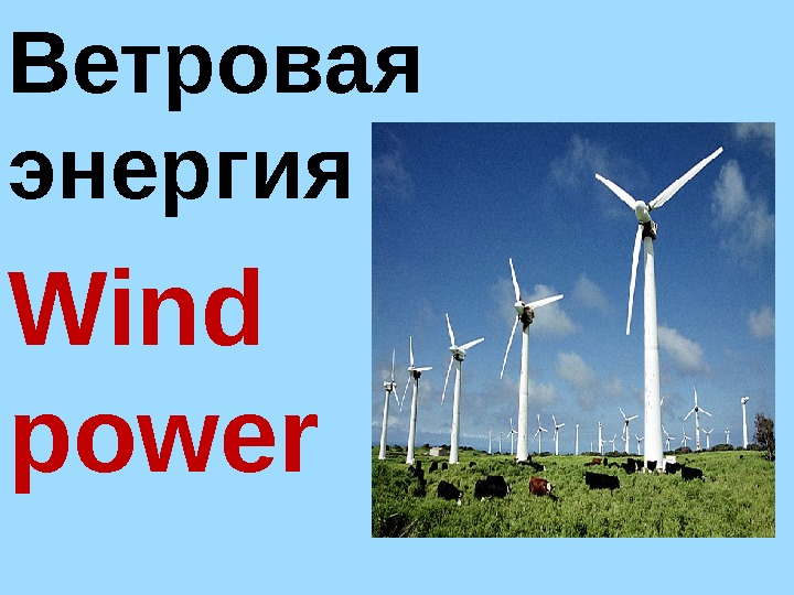 Wind power  Ветровая энергия
