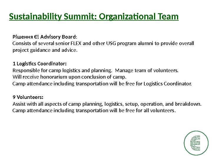 Sustainability Summit: Organizational Team Рішення Є! Advisory Board :  Consists of several senior FLEX and