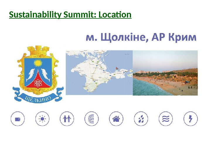 Sustainability Summit: Location