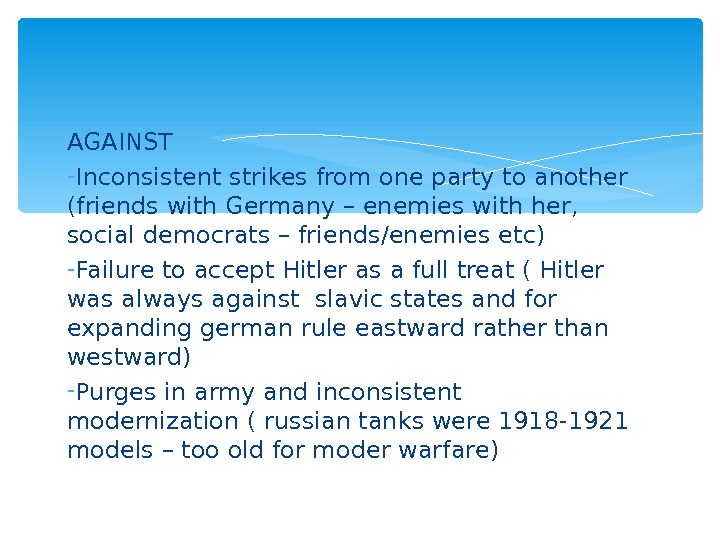 AGAINST - Inconsistent strikes from one party to another (friends with Germany – enemies with her,