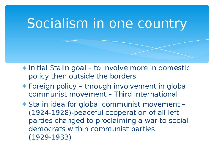 Initial Stalin goal – to involve more in domestic policy then outside the borders Foreign