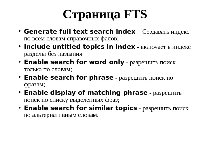 Страница FT S • Generate full text search index -  Создавать индекс по