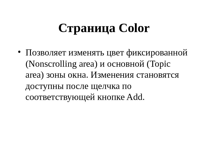 Страница Color • Позволяет изменять цвет фиксированной (Nonscrolling area) и основной (Topic area) зоны
