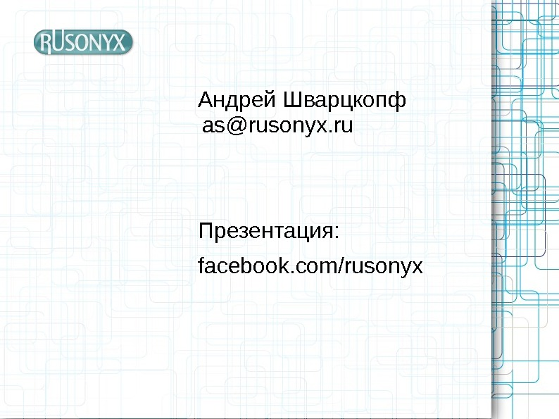 Андрей Шварцкопф as@rusonyx. ru     Презентация: