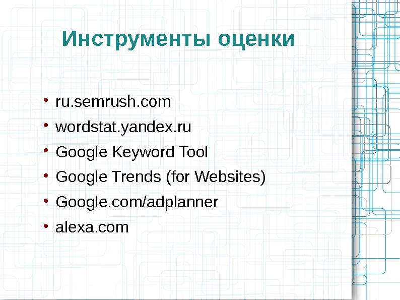 Инструменты оценки ru. semrush. com wordstat. yandex. ru Google Keyword Tool Google Trends (for