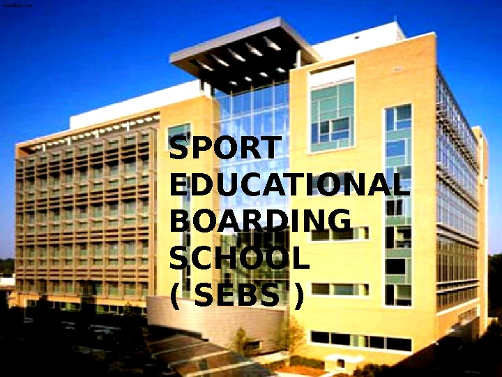 SPORT EDUCATIONAL BOARDING SCHOOL ( SEBS )