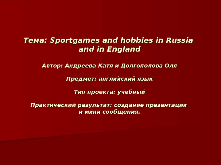 Тема: Sportgames and hobbies in Russia and in England Автор: Андреева Катя и Долгополова Оля Предмет: