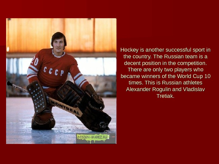 Hockey is another successful sport in the country. The Russian team is a decent position in