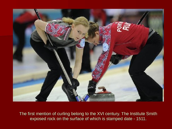 The first mention of curling belong to the XVI century. The Institute Smith exposed rock on